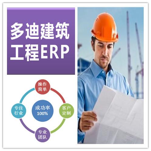 建筑m男影视先锋、工程ERP-工程专业ERP