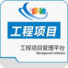 工程项目管理软件-总包版