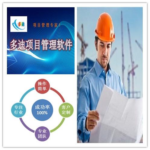 工程项目管理系统_业主/投资方/城投/PPP/甲方/建设方项目管理系统