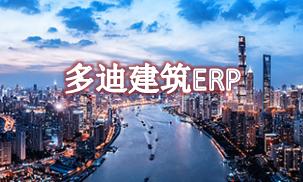 建筑RP_工程ERP特级资质企业解决方案